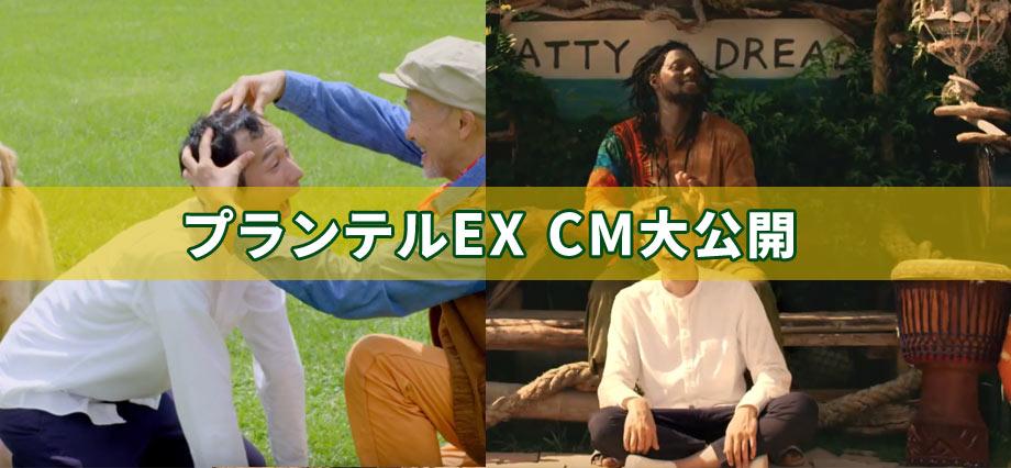 プランテルEXのテレビCM